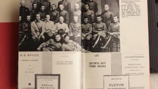 Политические и военные книги XX века