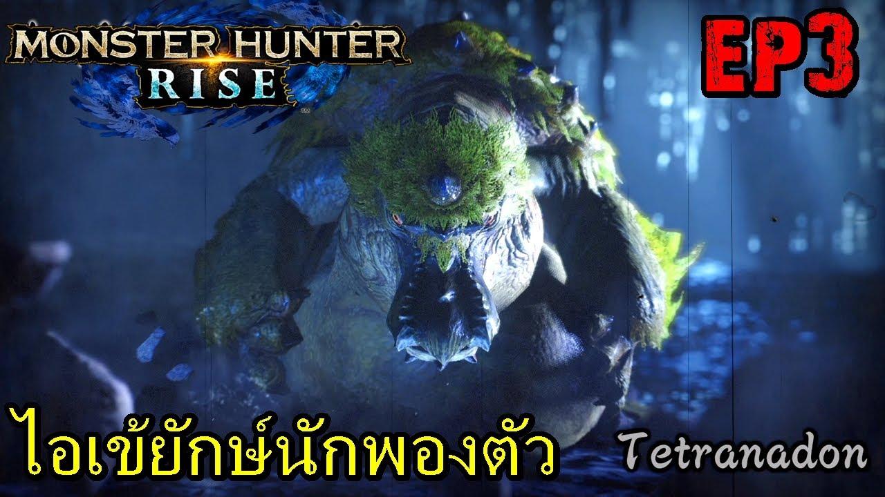 BGZ - Monster Hunter Rise EP#3 ไอเข้ยักษ์นักพองตัว