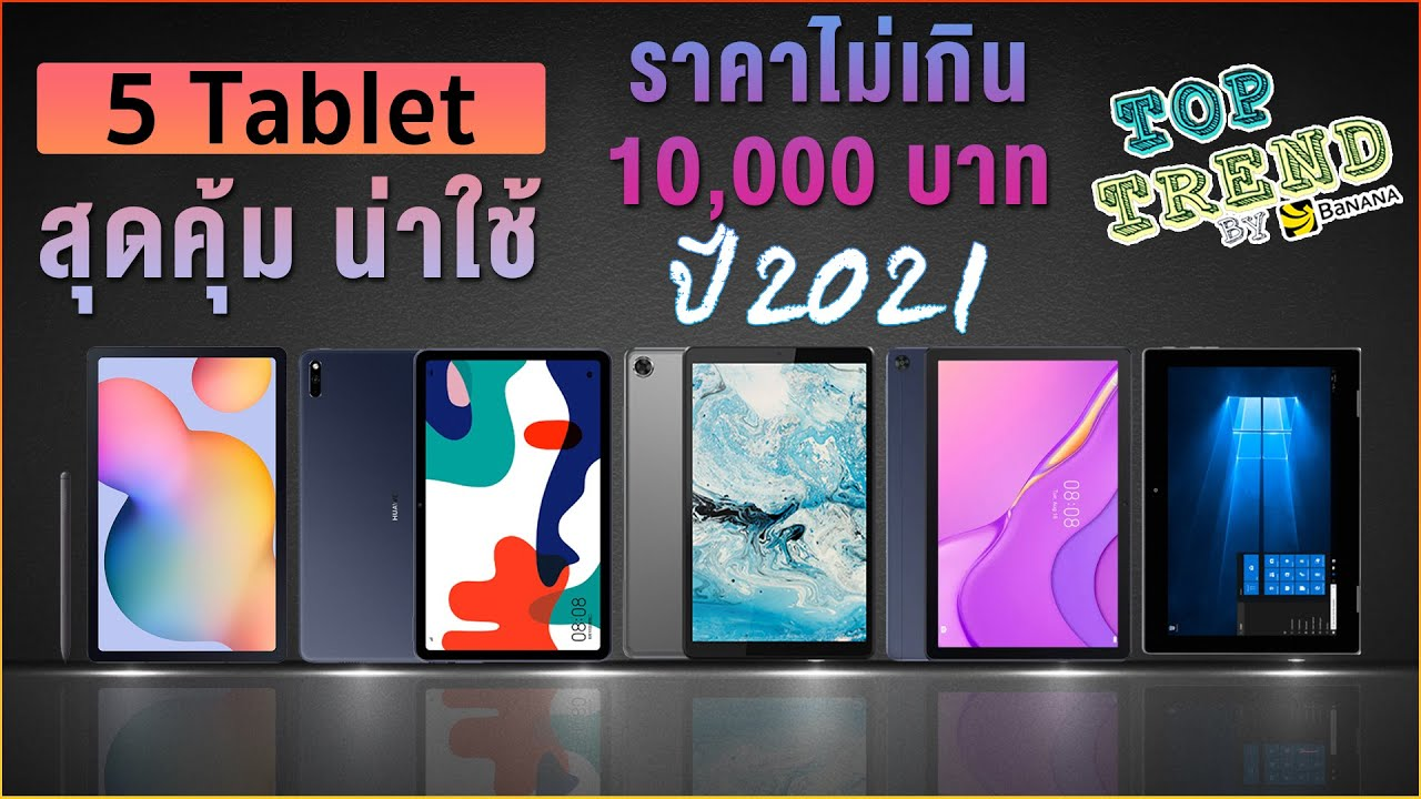 5 Tablet สุดคุ้ม น่าใช้ ราคาไม่เกิน 10,000 บาท ปี 2021
