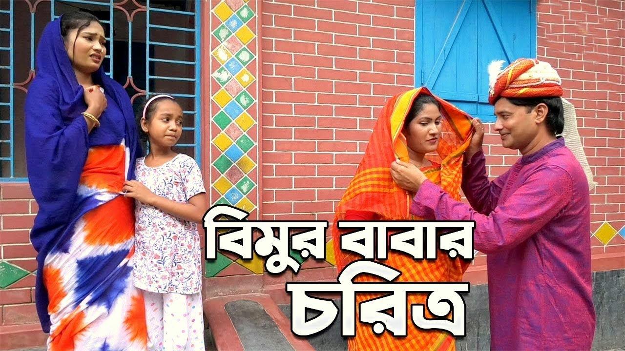 বিমুর বাবার চরিত্র | Bimur Babar Choritro | জীবন বদলে দেয়া শর্টফিল্ম | বাংলা নাটক | বিমু শর্টফিল্ম