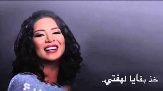 نوال الكويتية - طيب - مع الكلمات