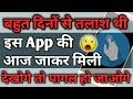 Best New Android App | Secret Android App | Top and Best Android Application