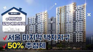 [청약의 신] 인천· 경기러가 서울에 분양받을 수 있는…