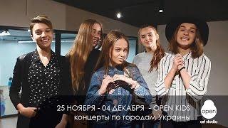 С 25 ноября -  сольные концерты Open Kids по городам Украины - Open Art Studio
