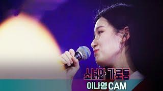 [1라운드 세로직캠] '이나영 - 소녀와 가로등' [우…