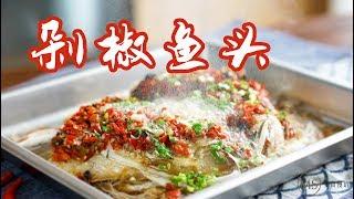 [Eng Sub]Steamed FIsh Head with Preserved Chilli 0厨艺新手也能做出的饭店级剁椒鱼头,只要4步  *4K【曼食慢语】
