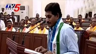Video Y.S Jagan takes Oath as Member of A.P Assembly : TV5 News download MP3, 3GP, MP4, WEBM, AVI, FLV Juli 2018