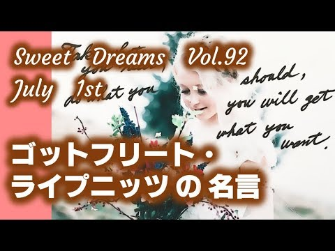 Sweet Dreams vol. 92 ~ゴット...