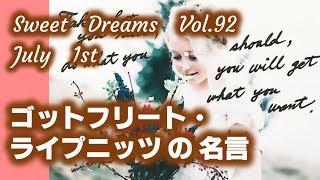 Sweet Dreams vol. 92 ~ゴットフリート・ライプニッツの名言~