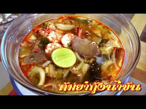 ต้มยำกุ้ง เมนูอาหารไทย วิธีทำอาหารง่ายๆ ซดแล้วแซ่บ Tom yum soup, Thai cuisine.