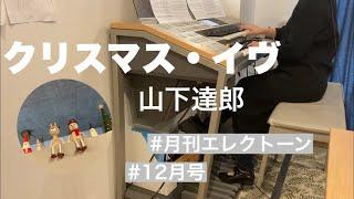 ご視聴ありがとうございます。 #エレクトーン #クリスマス #山下達郎 #月エレ #12月号.