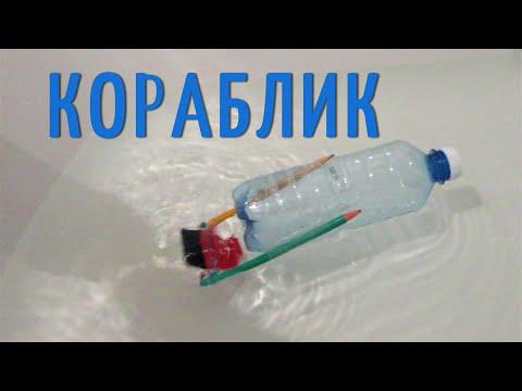Кораблик из пластиковой бутылки своими руками