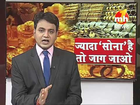 """Discussion With Experts On Govt. Clarification On """"Household Gold"""""""