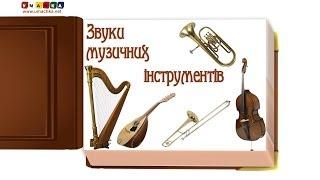 Відео для дітей від 1 року Презентація 'Звуки музичних інструментів' (1)