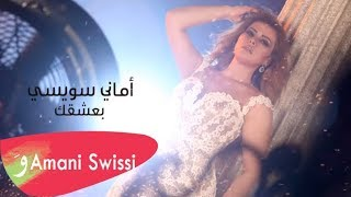 Amani Swissi - Baacha'ak [Lyric Video] (2019) / أماني سويسي - بعشقك