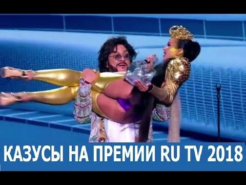 Казусы На Премии RU TV 2018 Ляпы и Стыд от Бузовой, Киркоров, Басков, Зверев - Видео приколы смотреть