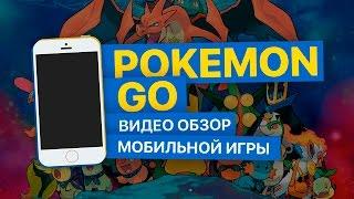 MOBILE HD - Pokemon Go - Видео Обзор Мобильной Игры!