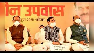 इमरती पर कमलनाथ का विवादित बयान, BJP का मौन उपवास