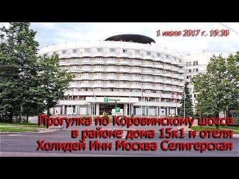 Коровинское шоссе в районе дома 15к1 и отеля Холидей Инн Москва Селигерская.