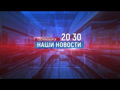 Сосновоборск. Наши новости. Выпуск от 27.03.2020