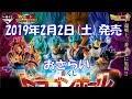 DB 一番くじ ドラゴンボール ULTIMATE EVOLUTION With ドラゴンボールZ ドッカンバトル 明日発売!おさらいをしようw