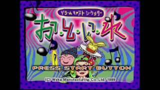 2005年ころの音源♪ ハード=ドリームキャスト ソフト=お・と・い・れ.