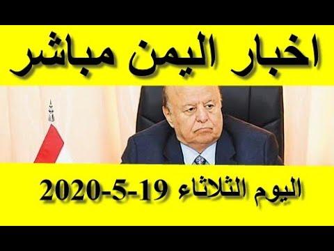 اخبار اليمن مباشر اليوم الثلاثاء 19-5-2020 - YouTube