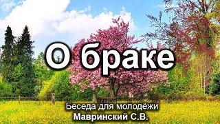 О браке. Мавринский С.В. Беседа. МСЦ ЕХБ