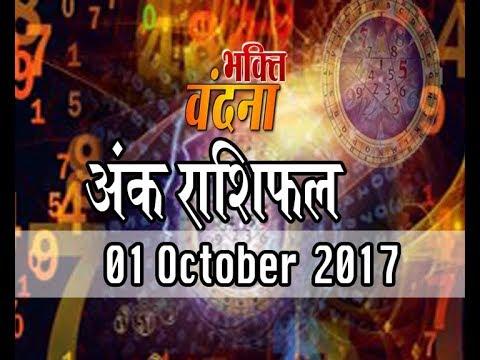 Ank Jyotish Rashifal 1 October   Numerology Horoscope 2017 dr.y rakhi astrologer