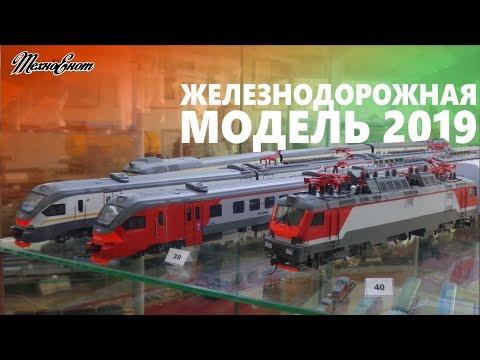 ЖЕЛЕЗНОДОРОЖНАЯ МОДЕЛЬ - 2019 (Репортаж с выставки)