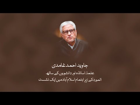 Session of Javed Ghamidi with Scholars, Teachers and Thinkers