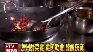 萬州酸菜雞 雞肉軟嫩 酸鹹辣麻-民視新聞