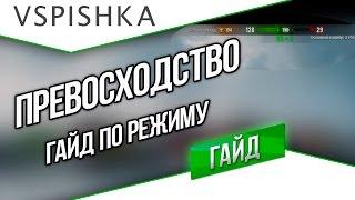 Превосходство - Гайд по режиму от Вспышки [Vspishka.pro]