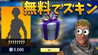 【フォートナイト】無料スキンとエモートが登場!! (入手方法)