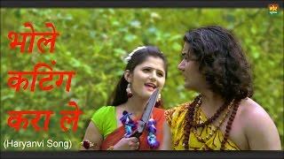 भोले कटिंग करा ले ||  Anjali Raghav & Vijeta Dahiya  ||  New Bhole Song 2017 || Mor Music