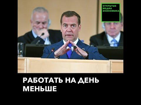 Медведев мечтает сократить рабочую неделю