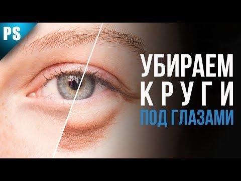 Как убрать круги под глазами | Основы Фотошопа | Фото Лифт