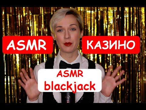 🃏 ASMR Играем в Блэкджек / ASMR Playing Blackjack 🃏