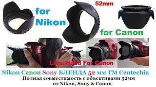 Обзор 52 мм бленда для Nikon Canon Sony с Али Экспресс