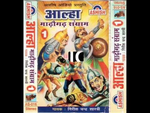 Aalha Udal Songs: Madhogarh Sangram Vol. 1 - Part 5