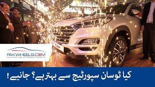 Hyundai Tucson Unveiling in Pakistan   Specs & Features   PakWheels