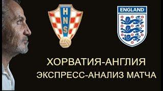 Полуфинал Хорватия - Англия. Почему победила команда
