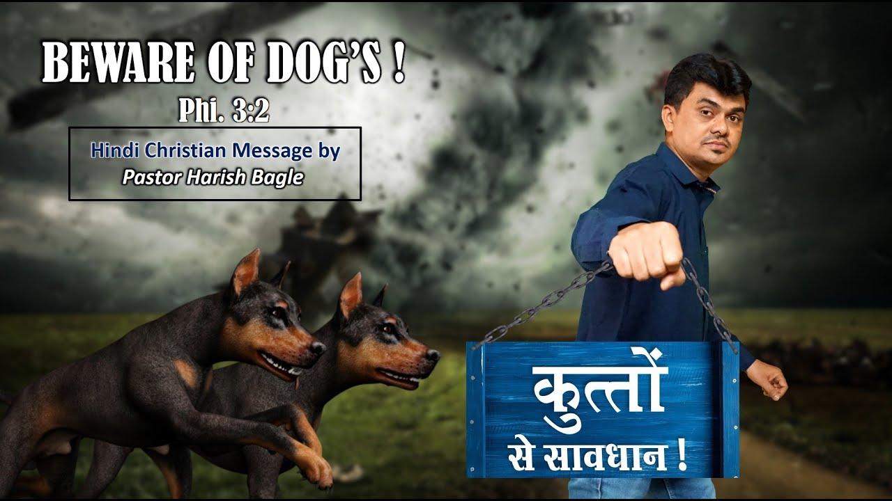 Beware of Dogs || कुत्तों से सावधान || Hindi Christian Message by || Ps. Harish Bagle