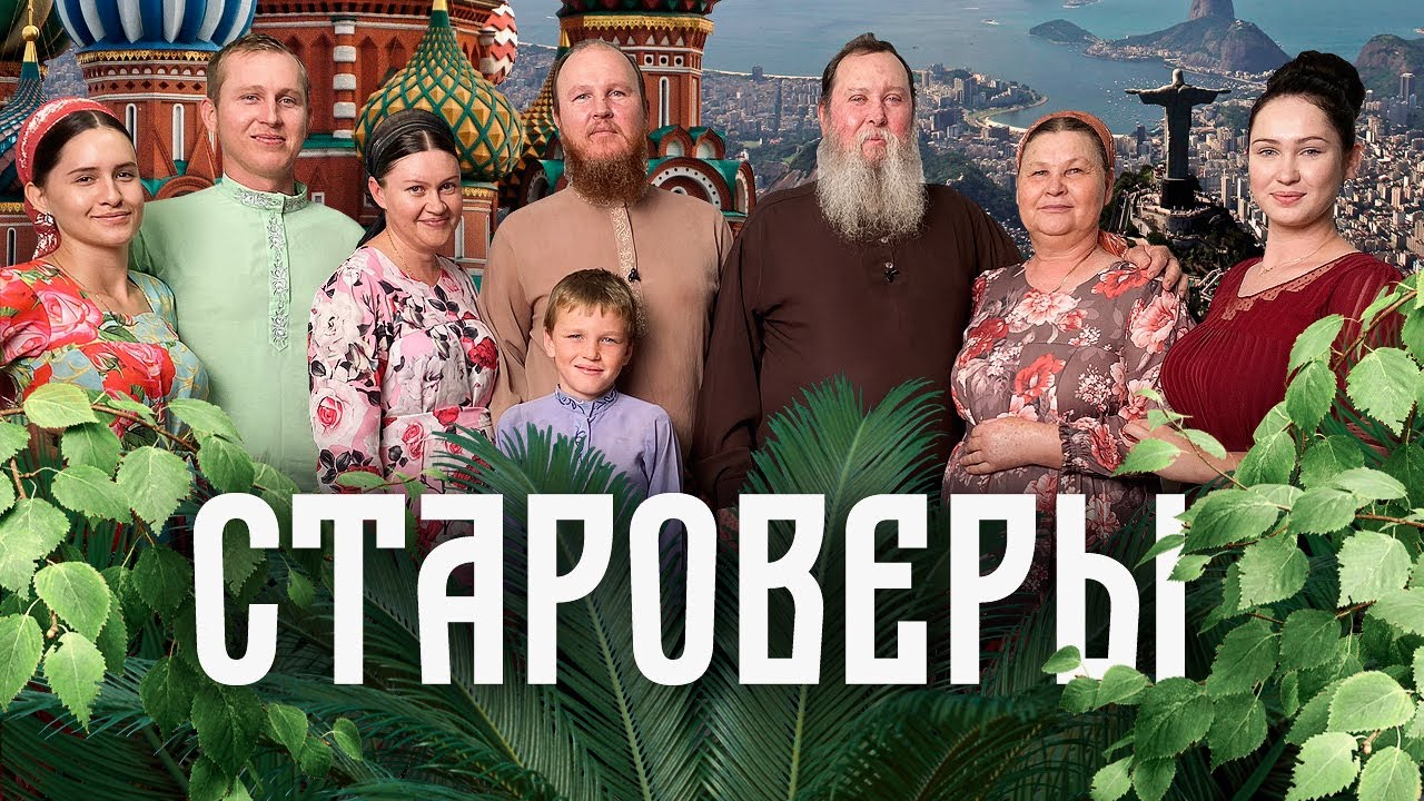Как живут русские старообрядцы в Южной Америке / Редакция