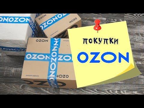 Покупки OZON для дома. Заказ продуктов с доставкой. Распаковка и отзывы.