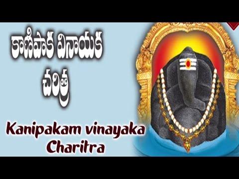 Kanipaka Vinayaka Charithra  Devotional Album - Lord Ganapathi charitra