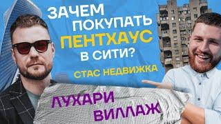 Стас Недвижка: Недвижимость – это про лайфстайл, а не коробку. Как купить жилье правильно? Lobster