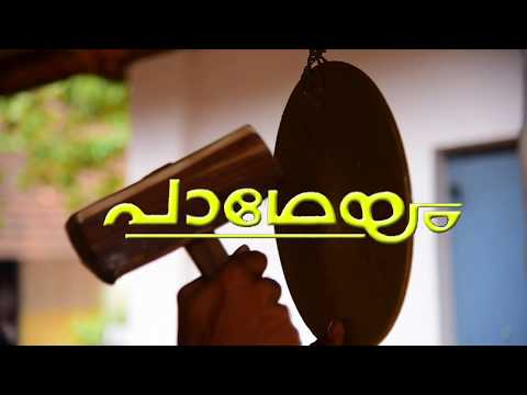 """PADHEYAM"" Short Film by SNV HSS ANAD"