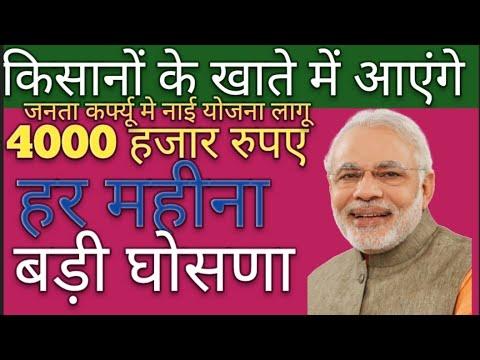 सभी किसानों के खाते में आएंगे 4000हजार रुपैया हर महीना बड़ी घोषणा प्रधानमंत्री जी के तरफ से