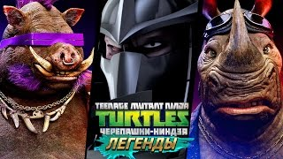 Черепашки-Ниндзя: Легенды SHREDDER BEBOP & ROCKSTEADY VS ALL BOSSES (TMNT Legends IOS Gameplay 2016)